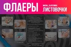 FLASH-баннер средней сложности 4 - kwork.ru
