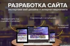 Создам/сверстаю сайт любой сложности! 14 - kwork.ru