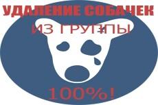 Удалю вирусы с сайта 29 - kwork.ru