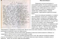 Сделаю распознавание текста, подготовлю для веб и электронных читалок 3 - kwork.ru