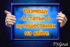 Наполню ваш сайт 4 - kwork.ru