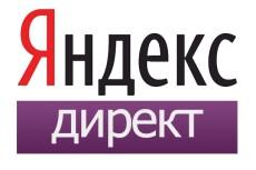Яндекс. Директ для новичков 3 - kwork.ru