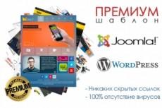 Продам премиум шаблоны для сайта 14 - kwork.ru