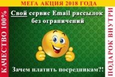Свой сервис Email рассылок - материалы и помощь 8 - kwork.ru