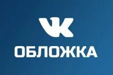 Сделаю шапку, обложку для группы ВКонтакте 10 - kwork.ru
