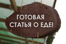 напишу 4 крутых анонса на любое мероприятие 6 - kwork.ru