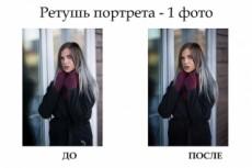 Ретушь портрета на габбро для гравировального станка 14 - kwork.ru