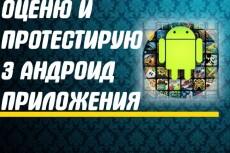 Протестирую приложение на андроид 11 - kwork.ru