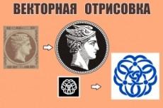 Переведу ваш текст в вектор 23 - kwork.ru