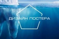 Дизайн постеров 41 - kwork.ru