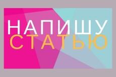 Женское счастье - Статьи 9 - kwork.ru