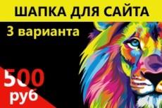 Дизайн шапки сайта в PSD 36 - kwork.ru