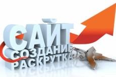 Сделаю очень красивую шапку для сайта 8 - kwork.ru
