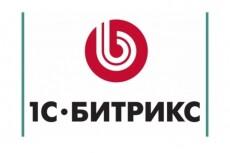 Разработка и доработка сайтов на Битрикс 12 - kwork.ru