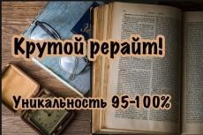 Напишу грамотные статьи на строительную тематику 17 - kwork.ru