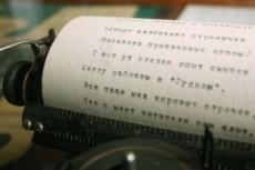 Делаю набор текста по аудио и видео 20 - kwork.ru