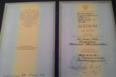 Оглавление и список литературы дипломной работы по юриспруденции 8 - kwork.ru