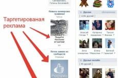 Установка виджета вконтакте и Фейсбук на сайт 5 - kwork.ru