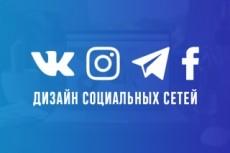 Аватар и Обложка. Дизайн канала Telegram 3 - kwork.ru