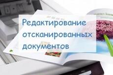 Обработаю исходный текстовый материал 9 - kwork.ru
