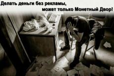Экспресс-анализ рекламы в Яндекс Директ 22 - kwork.ru