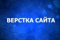 Сверстаю сайт из psd в html/css/javascript/cms 19 - kwork.ru
