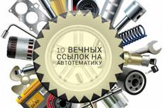 Крауд-ссылки - ручное размещение 10 ссылок на АВТО форумах 10 - kwork.ru
