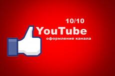 Сделаю шапку для канала YouTube 23 - kwork.ru