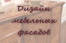 Проектирование мебели 22 - kwork.ru
