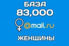 Собераю базу email адресов из групп сайта mail.ru 11 - kwork.ru