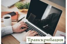 Переведу аудио/видео в текст, перепечатаю текст с фотографии 23 - kwork.ru