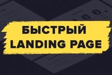 Сверстаю landing page (за 24 часа) 24 - kwork.ru