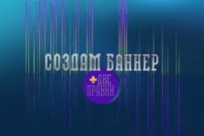 Создам цепляющую картинку для тизерной рекламы 12 - kwork.ru