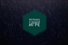 Напишу музыку в любом стиле для игры или ролика 6 - kwork.ru