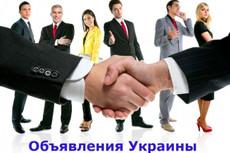 Размещу объявление по нужному вам городу, стране 80 досок объявлений 36 - kwork.ru