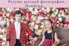 Придам фотографиям новый эффект 19 - kwork.ru