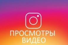 150000 живые просмотры в Instagram +50 комментариев. Вывод видео в топ 15 - kwork.ru