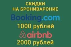 Любой тур дешевле оператора и турагентства 28 - kwork.ru