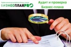 Кадровый аудит 18 - kwork.ru