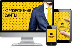 Доработка вашего сайта на Wordpress 31 - kwork.ru