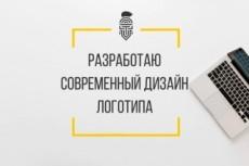 Дизайн логотипа 208 - kwork.ru