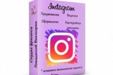 Рекламный блок в едином стиле 22 - kwork.ru