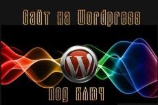 Сайт на любом движке сайтов из 3 страниц в короткий срок+ бонус 6 - kwork.ru