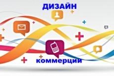 Продающая презентация и коммерческое предложение 31 - kwork.ru
