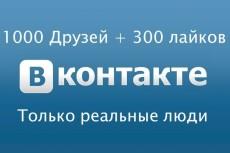 1500 Лайков только от живых людей 4 - kwork.ru