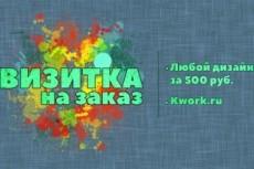 Создам дизайн шапки 24 - kwork.ru