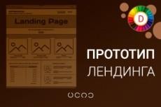 Прототип Landing page 5 - kwork.ru