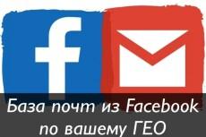 База в 10000 мейлов из FaceBook любой целевой направленности 5 - kwork.ru