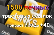 25 жирных трастовых ссылок 18 - kwork.ru