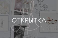 Дизайн открытки 7 - kwork.ru